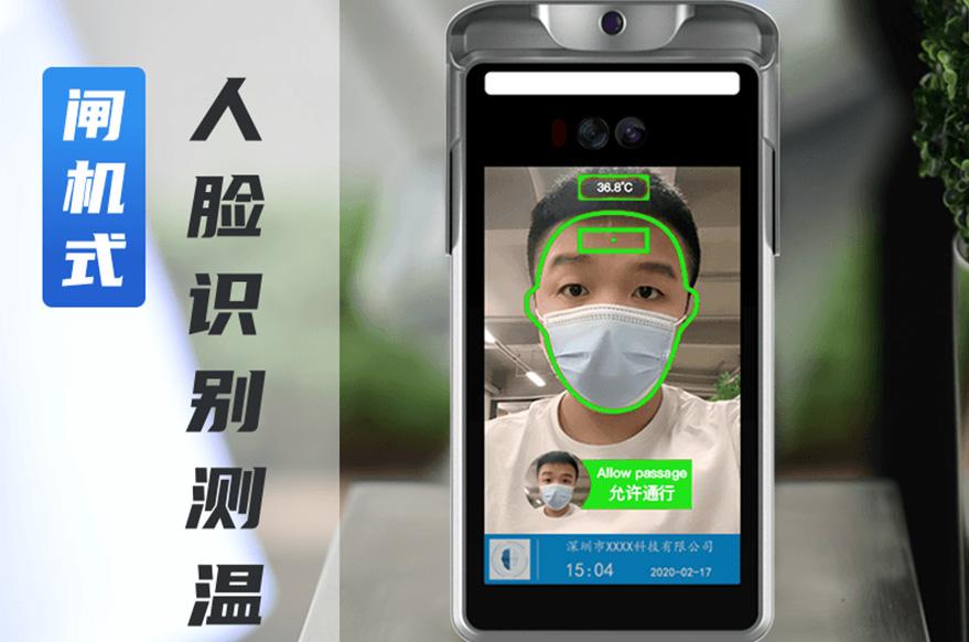 学校疫情防护神器人脸识别测温门禁让复学更安全放心_深圳捷易科技