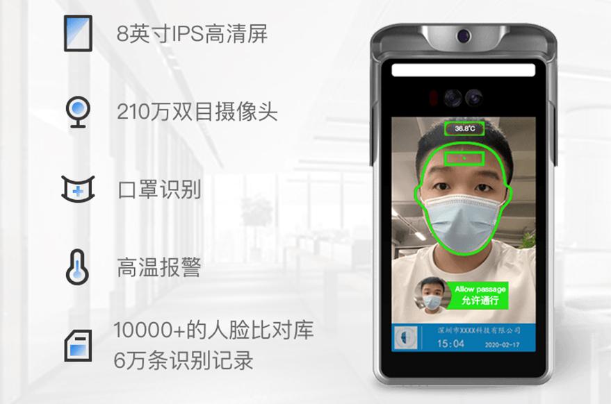 戴口罩是如何实现人脸识别的_深圳捷易科技