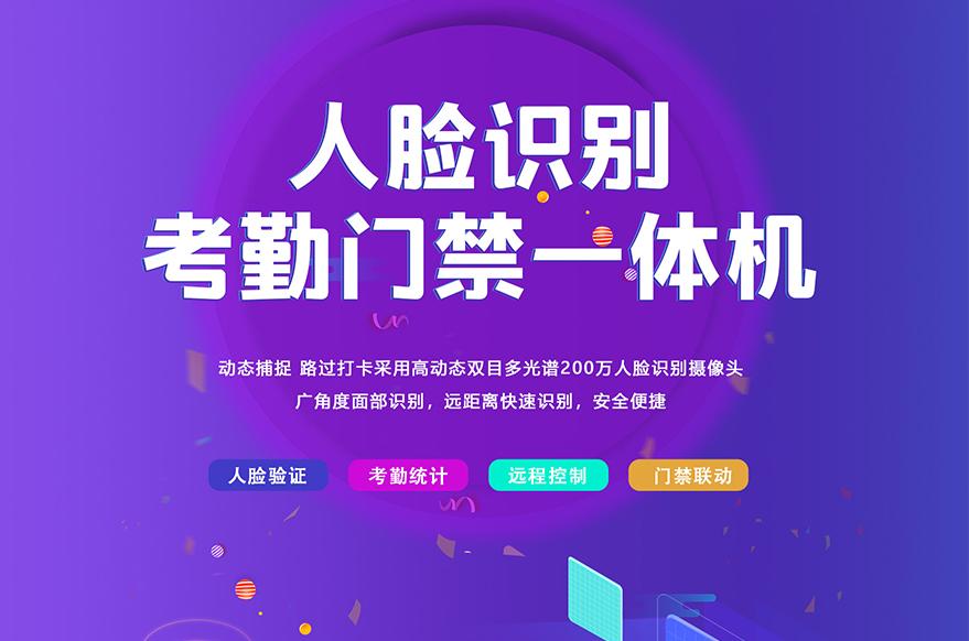 人脸识别持续发力_刷脸时代未来可期_深圳捷易科技